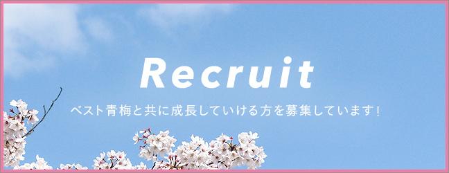 Recruit ベスト青梅に就職希望の方へ