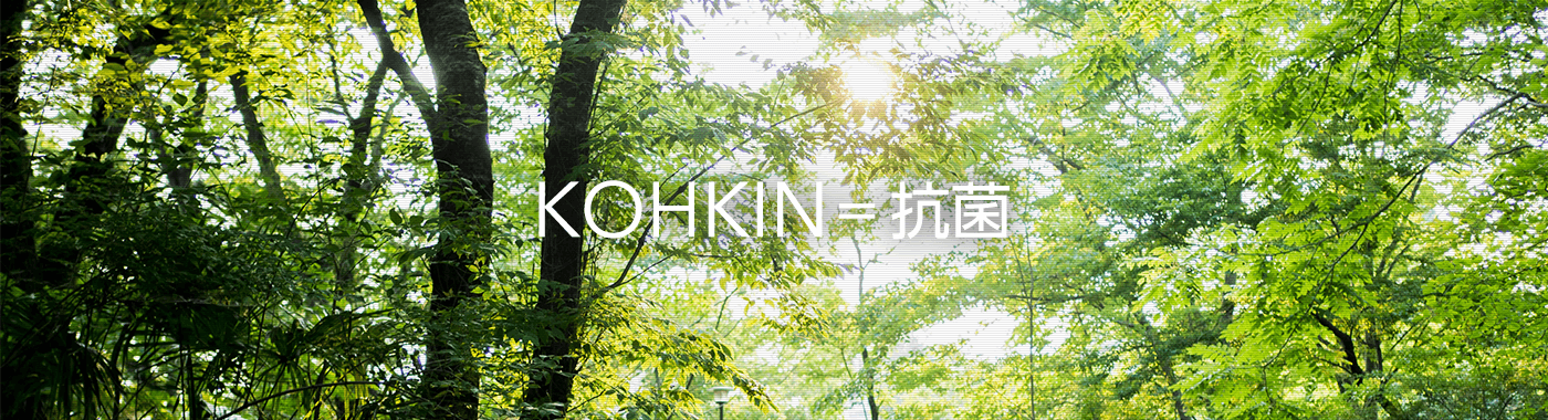 KOHKIN=抗菌