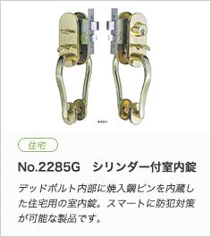 No.2285G シリンダー付室内錠