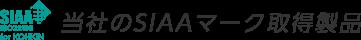 当社のSIAAマーク取得製品