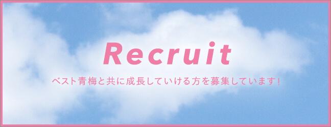 Recruit ベスト青梅と共に成長していける方を募集しています!