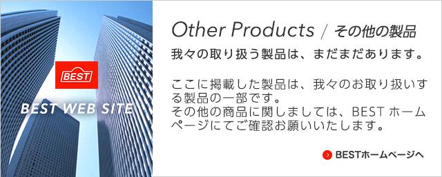我々の取り扱う製品は、まだまだあります。