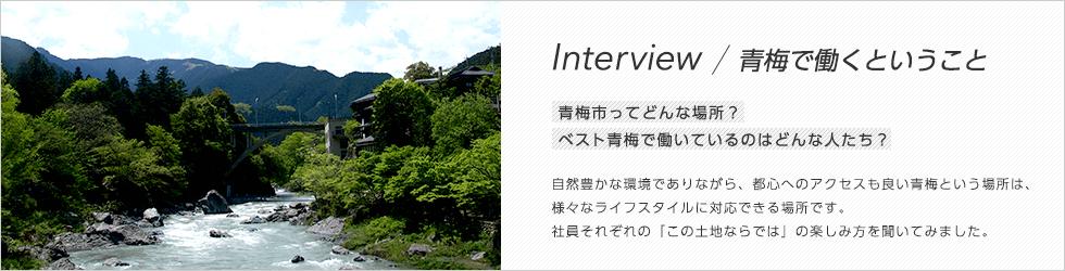 Interview / 青梅で働くということ