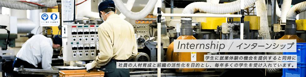 Internship / インターンシップ