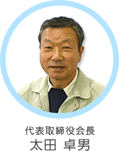代表取締役会長 太田 卓男