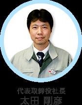 代表取締役社長 太田 剛彦