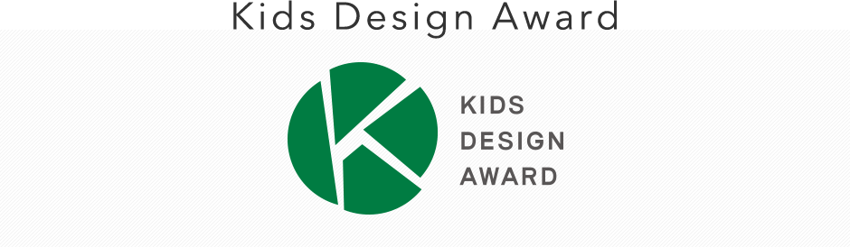 キッズデザイン賞への取り組み