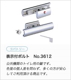 表示付ボルト No.3612