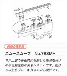 スムースムーブ No.783MH