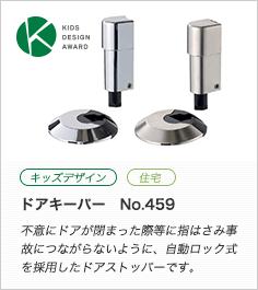 ドアキーパー No.459
