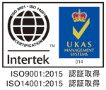 ISO9001 ISO14001 UKAS 認証取得