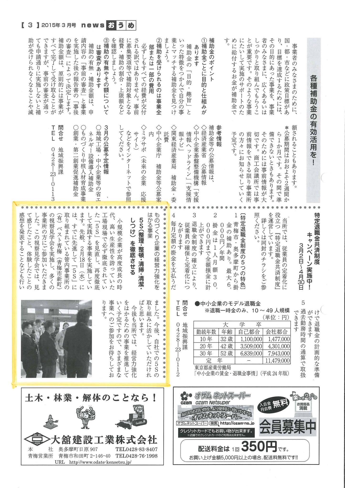 青梅商工会議所広報誌「NEWSおうめ」に掲載