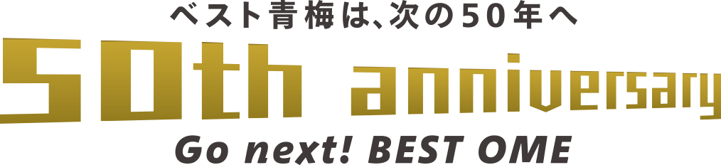 ベスト青梅 50周年ロゴ