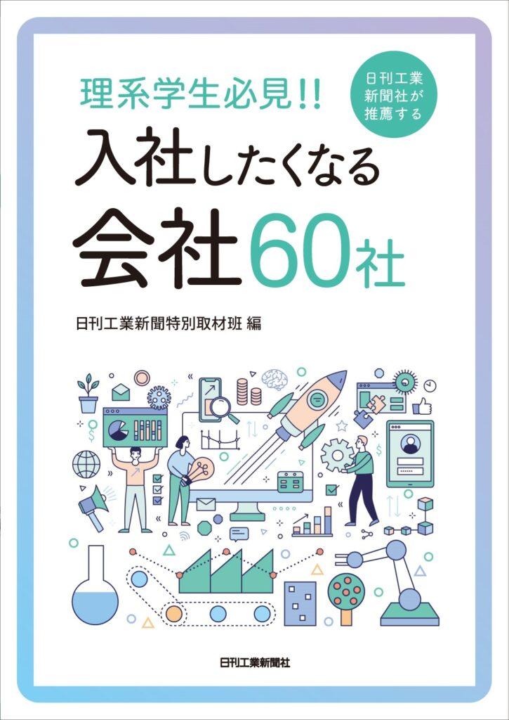「理系学生必見!!入社したくなる会社60社」に掲載されました