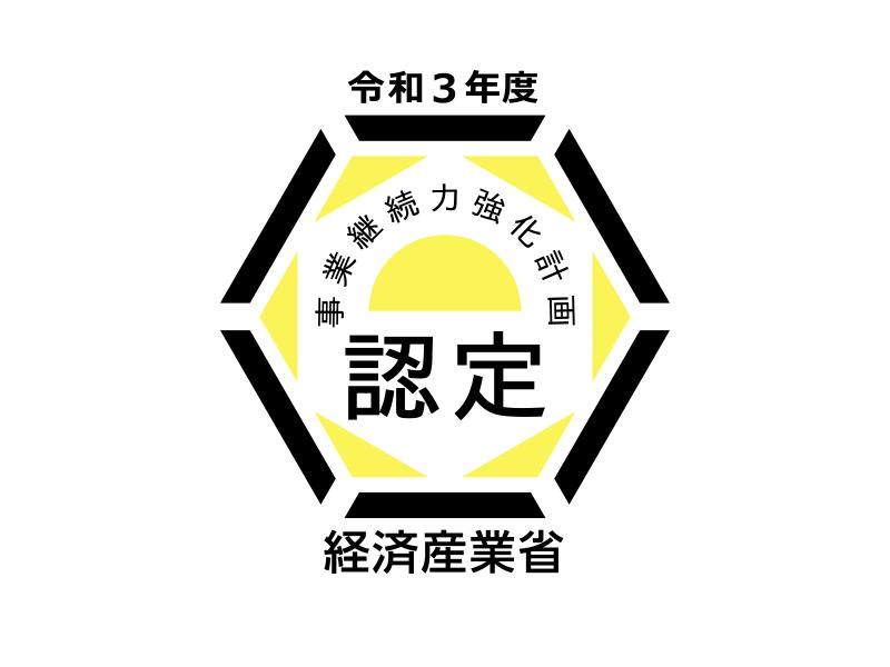 経済産業省で推奨・認定する「事業継続力強化計画」の認定を取得いたしました